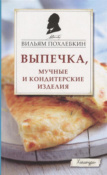 Похлебкин В. Выпечка, мучные и кондитерские изделия кондитерские изделия