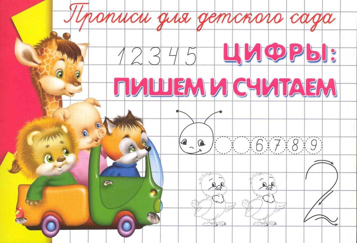 Прописи для дет. сада Цифры Пишем и считаем