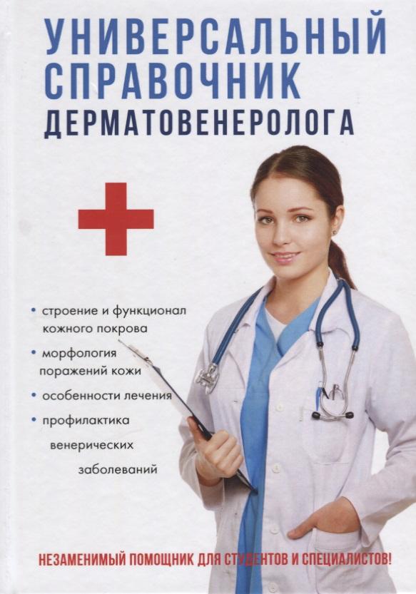 Ананьев О. Универсальный справочник дерматовенеролога