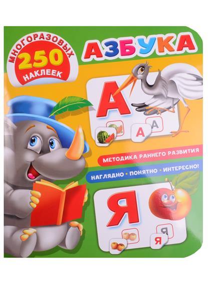 Дмитриева В. Азбука. 250 многоразовых наклеек умка активити 50 многоразовых наклеек сказки малышам