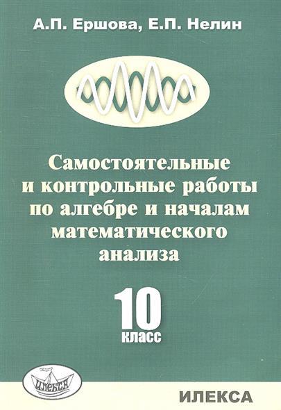 Ершова А., Нелин Е. Самостоятельные и контрольные работы по алгебре и началам математического анализа для 10 класса