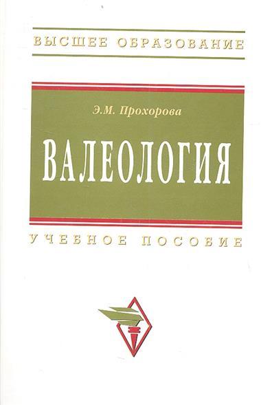 Валеология. Учебное пособие