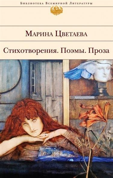 Цветаева М. Стихотворения. Поэмы. Проза марина цветаева стихотворения поэмы 1998год