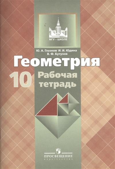 Геометрия. 10 класс. Рабочая тетрадь. Базовый и профильный уровни