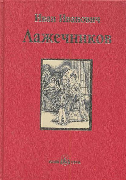 Лажечников И. Ледяной дом Роман в четырех частях идиот роман в четырех частях