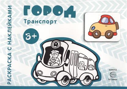 Савушкин С.: Город