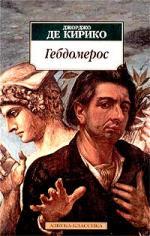 Гебдомерос