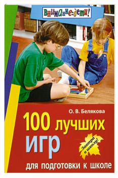 Белякова О. 100 лучших игр для подготовки к школе