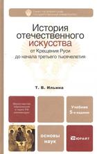 История отечественного искусства от Крещения Руси...