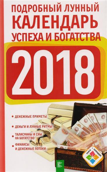 Подробный лунный календарь успеха и богатства 2018