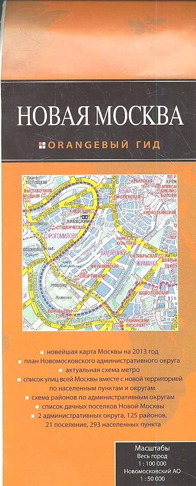 Карта Новая Москва. Масштабы: Весь город 1:100 000. Новомосковский АО 1:50 000