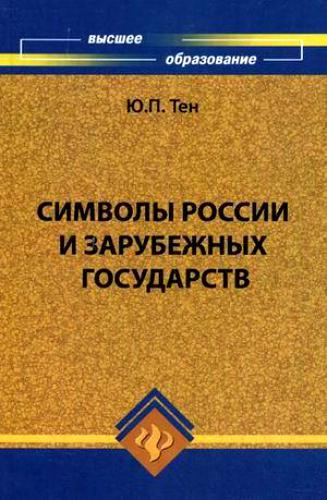 Символы России и зарубежных гос-в