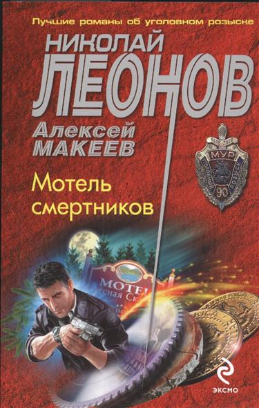 цена на Леонов Н., Макеев А. Мотель смертников
