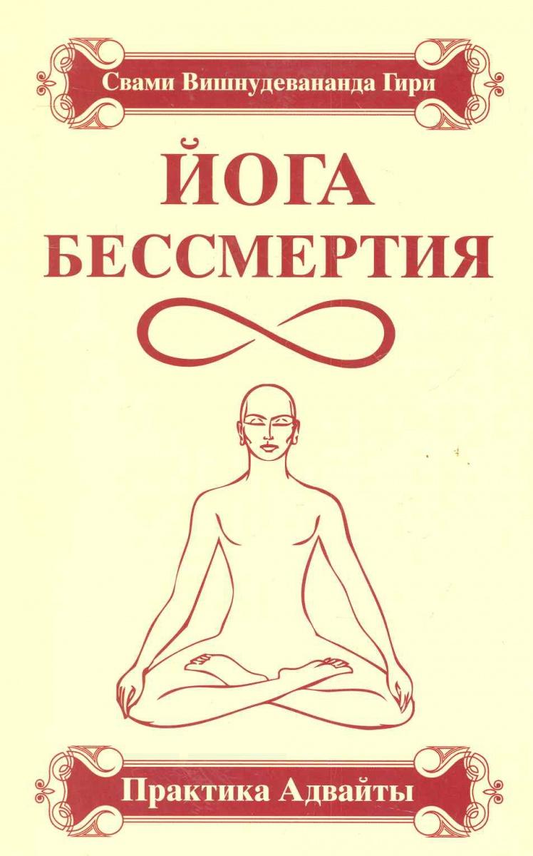 Йога Бессмертия Практика адвайты
