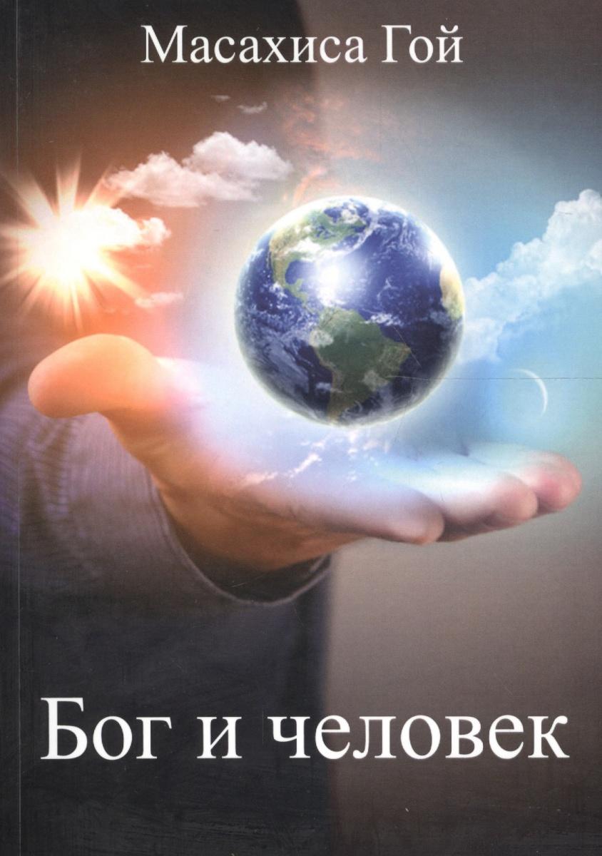 Бог и человек. Ориентиры духовного мира и пробуждение. Тот, кто объединяет небеса и землю. Автобиография