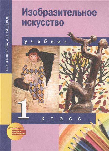Изобразительное искусство. 1 класс. Учебник для общеобразовательных учреждений