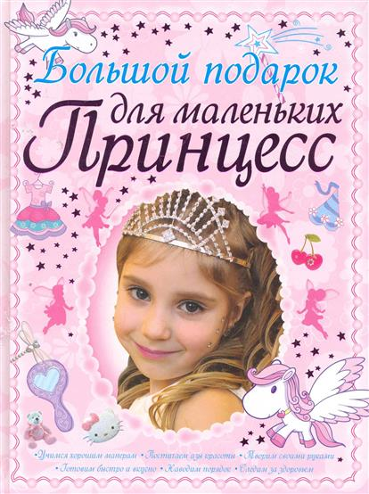 Ермакович Д. Большой подарок для маленьких принцесс дарья ермакович большой подарок любимой дочери