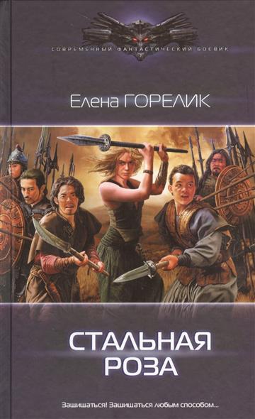 Горелик Е. Стальная роза ISBN: 9785170974917 стальная роза