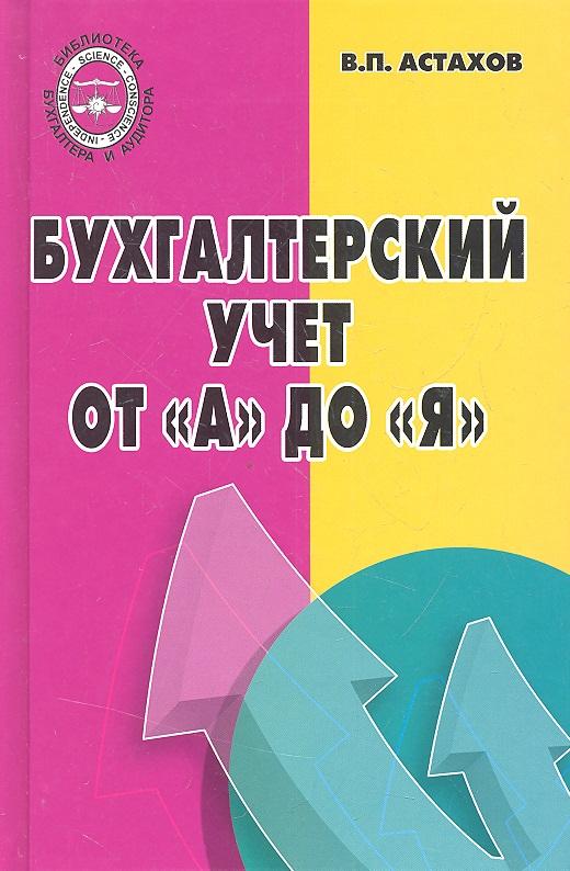 """Бухгалтерский учет от """"А"""" до """"Я"""""""