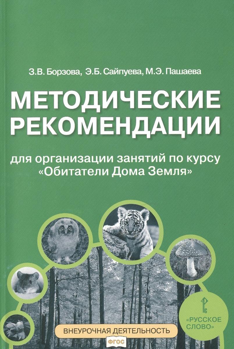 Методические рекомендации для занятий по курсу «Обитатели Дома Земля». 5-6 классы