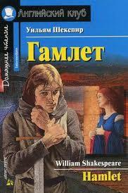 Шекспир У. Гамлет Дом. чтение