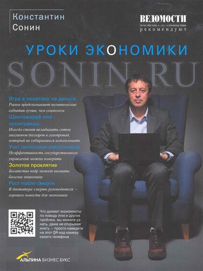 Sonin.ru Уроки экономики