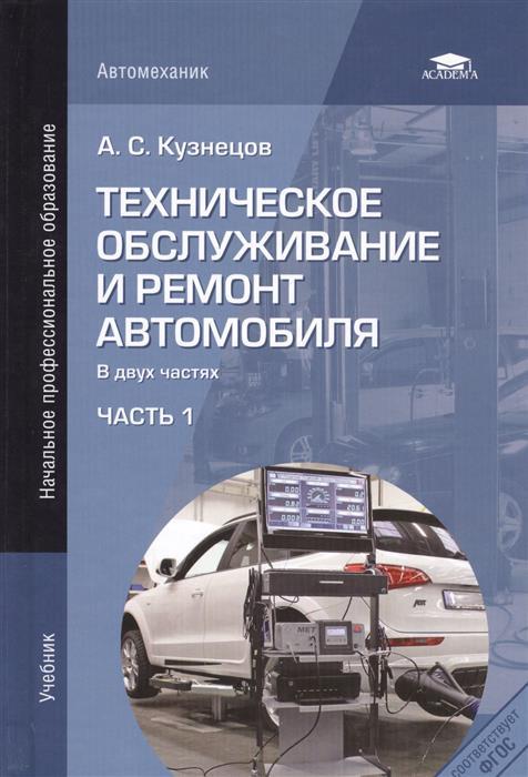 Кузнецов А. Техническое обслуживание и ремонт автомобиля. Учебник. В двух частях. Часть 1