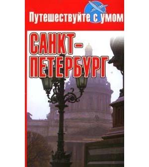 Кузнецова Е. (сост.) Санкт-Петербург