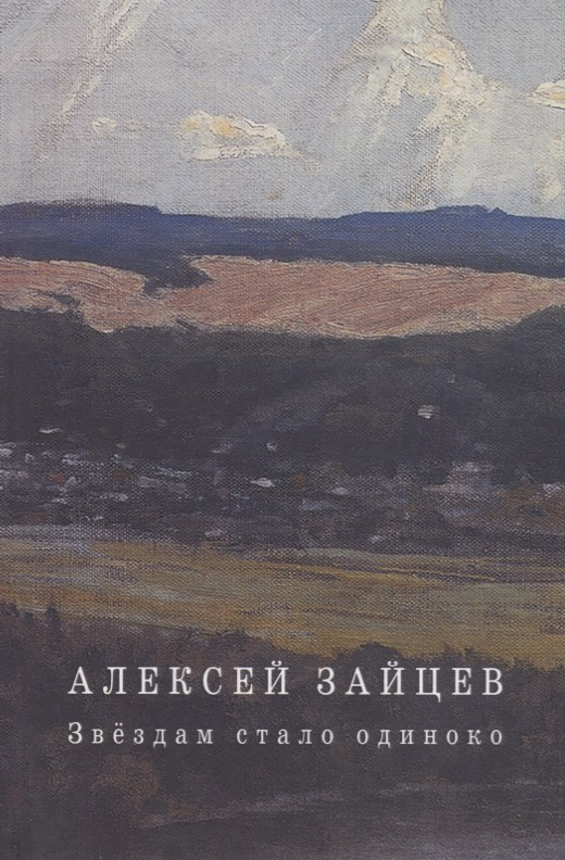 Зайцев А. Звездам стало одиноко зайцев а мириады светлячков роман