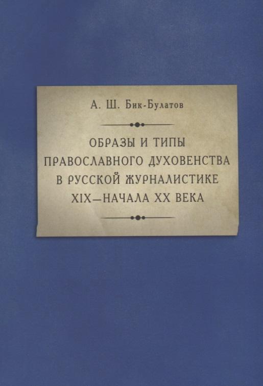 Образы и типы православного духовенства в русской журналистике XIX — начала XX века