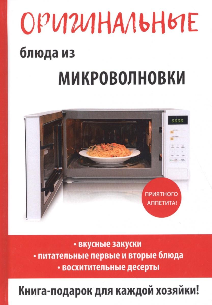 Нестерова Д. Оригинальные блюда из микроволновки