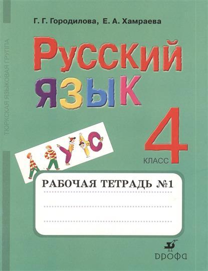 Городилова Г.: Русский язык. 4 класс. Рабочая тетрадь № 1 для школ тюркской языковой группы
