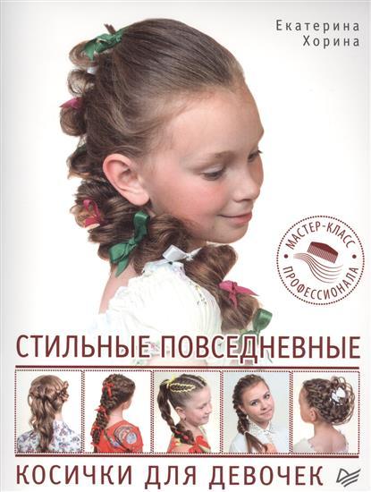 Стильные повседневные косички для девочек