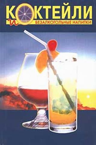 Коктейли и безалкогольные напитки безалкогольные напитки