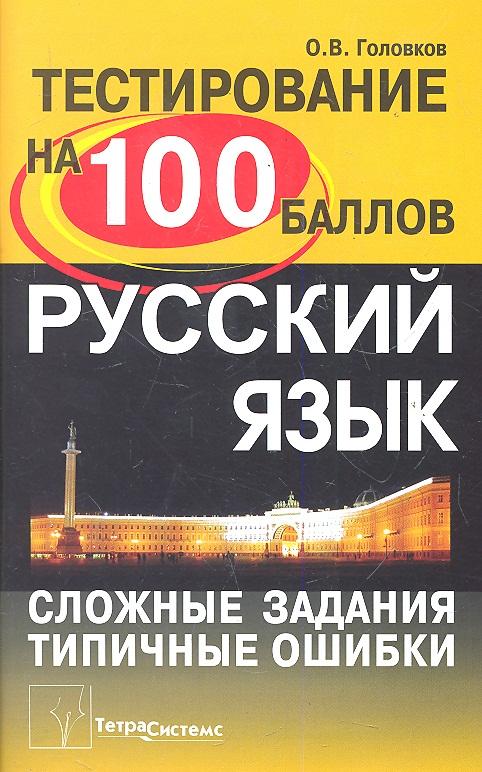 Головков О. Русский язык Сложные задания и типичные ошибки
