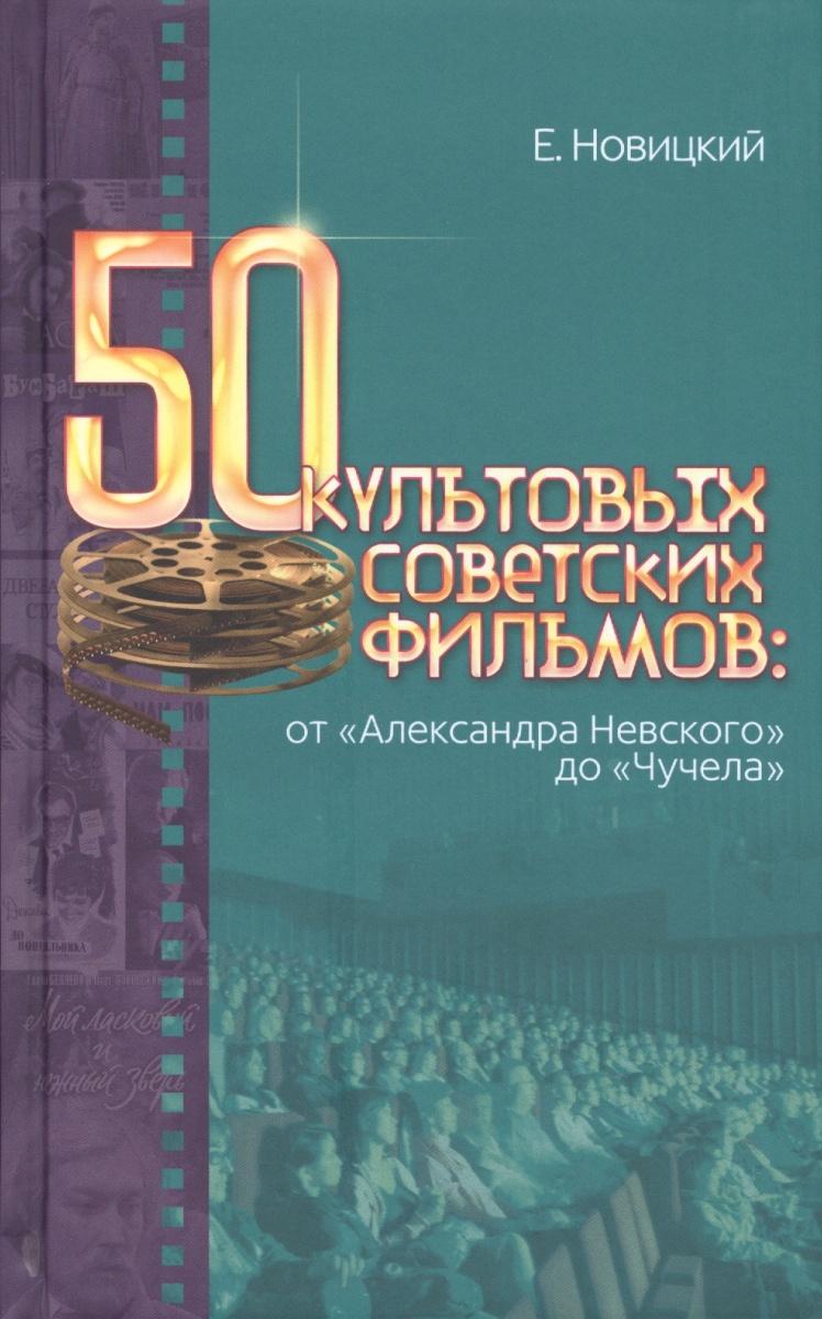 Новицкий Е. 50 культовых советских фильмов: от
