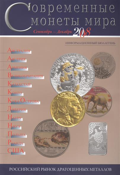 Современные монеты мира. Сентябрь-декабрь 2008. Информационный бюллетень