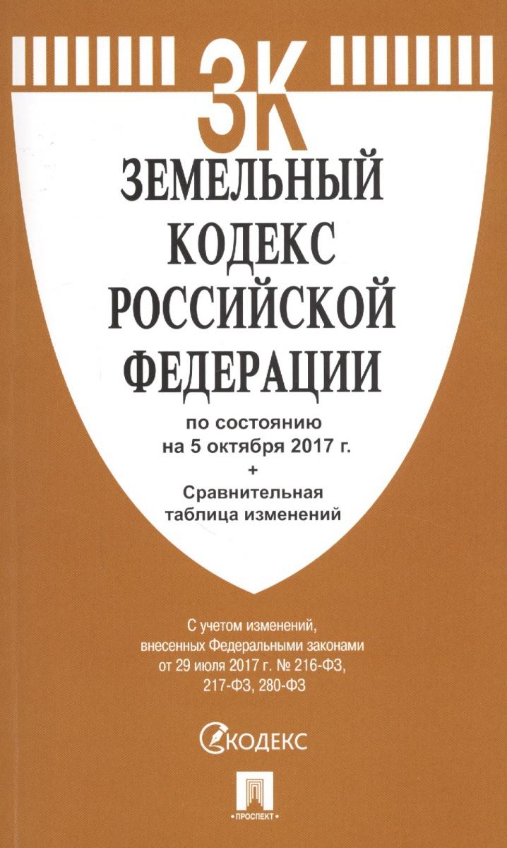 Земельный кодекс Российской Федерации по состоянию на 5 октября 2017 г. + сравнительная таблица изменений