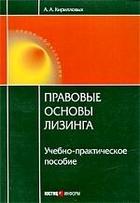 Правовые основы лизинга Уч.-практ. пособие