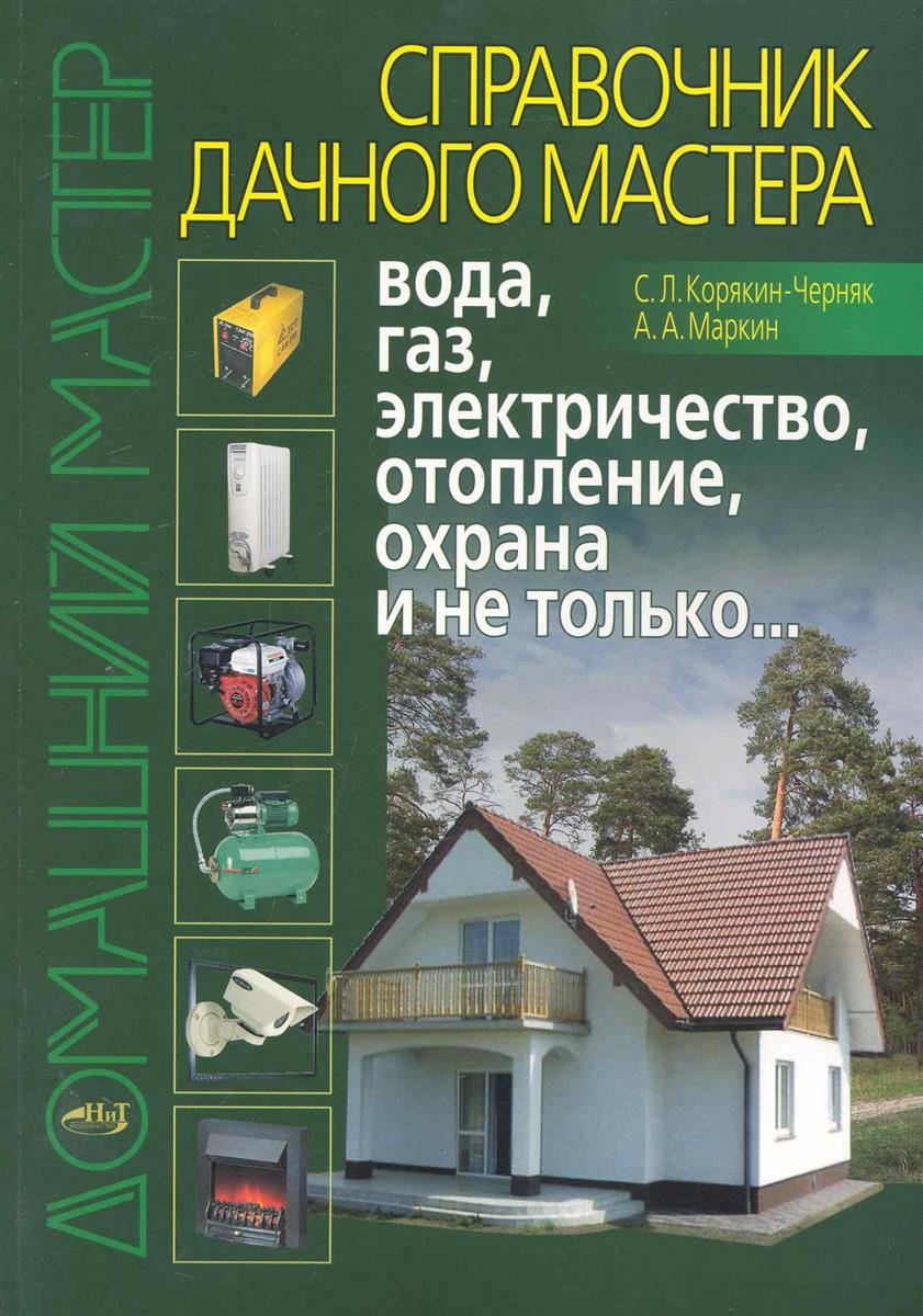 Корякин-Черняк С., Маркин А. Справочник дачного мастера вода газ электричество…