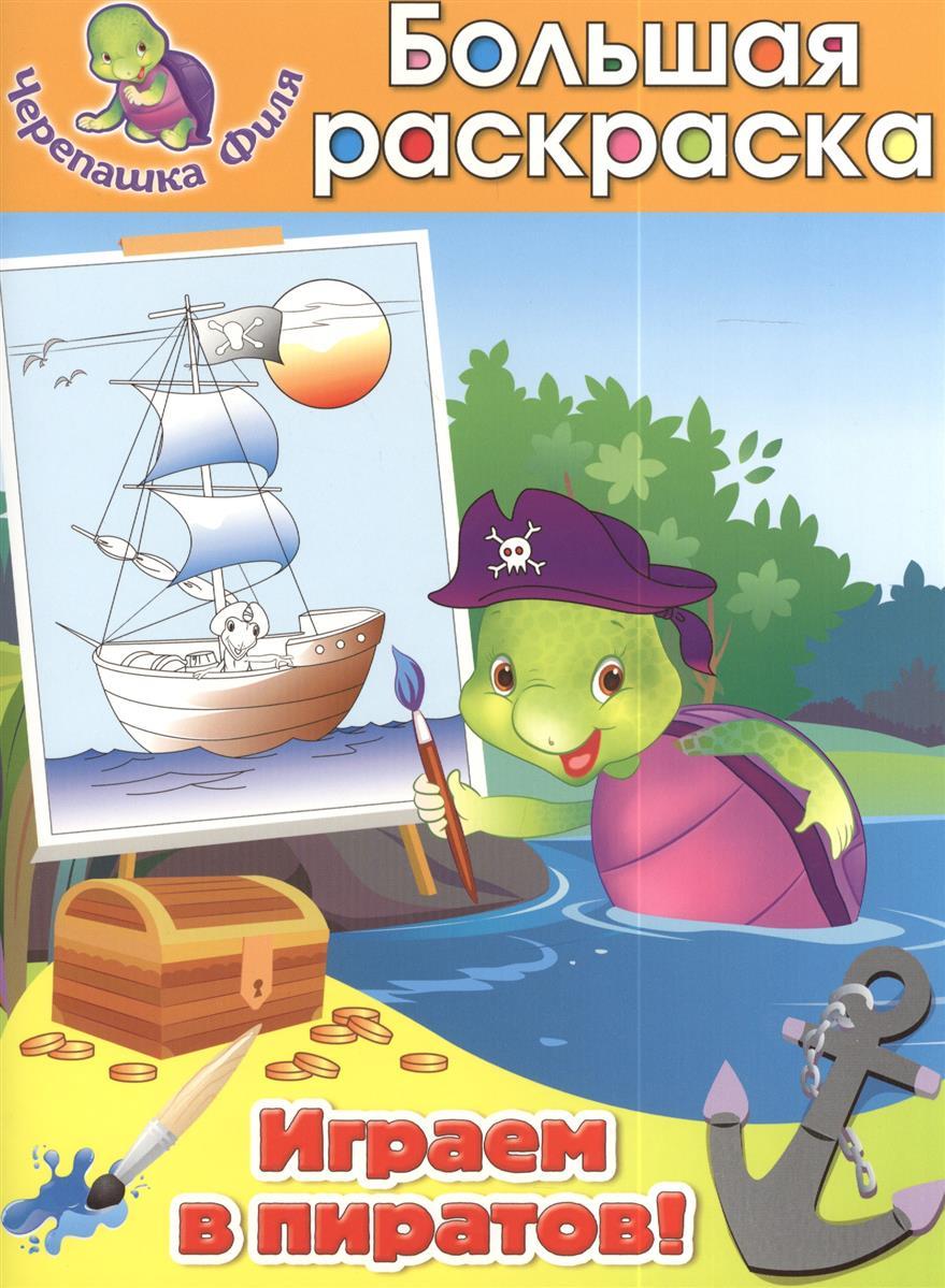 Жилинская А. (ред.) Играем в пиратов! Большая раскраска жилинская а ред большая азбука