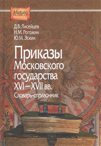 Приказы московского государства XVI-XVII вв. Словарь-справочник