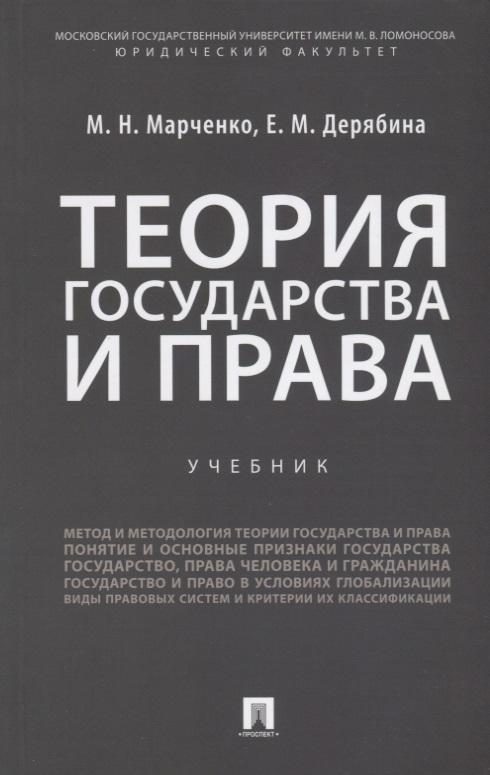 Марченко М., Дерябина Е. Теория государства и права. Учебник марченко м теория государства и права учебник
