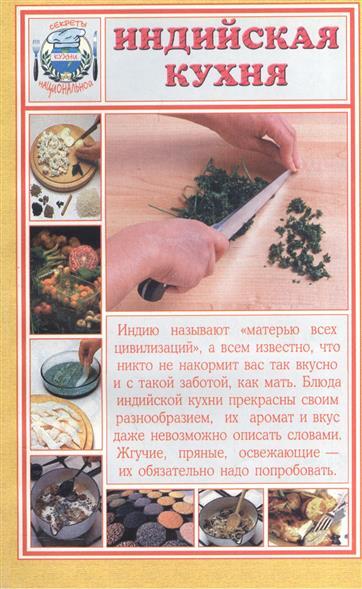 Раимов С. (ред.) Индийская кухня