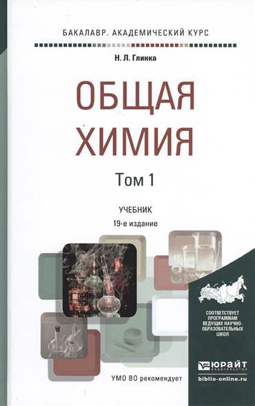 Глинка Н. Общая химия. Учебник для академического бакалавриата. В 2 томах. Том 1 (комплект из 2 книг) общая химия учебник