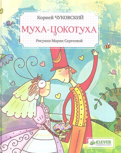 Чуковский К.: Муха-Цокотуха