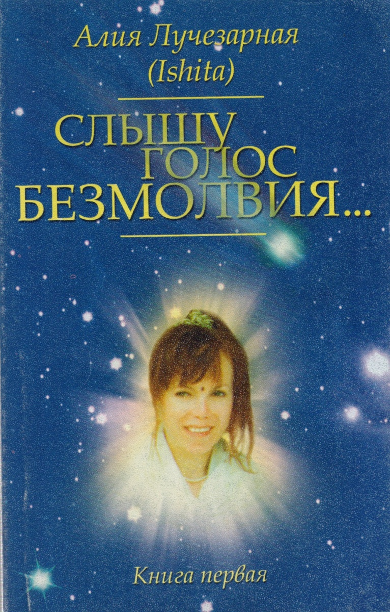 Лучезарная А. Слышу голос безмолвия…. Книга первая