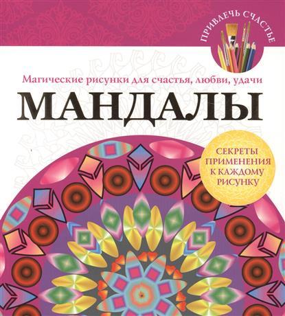 Вознесенская В. Мандалы. Магические рисунки для счастья, любви, удачи магические мандалы мечты сбываются