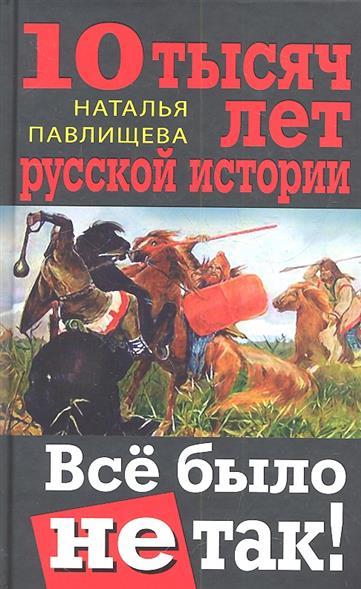 10 тысяч лет русской истории. Все было не так!