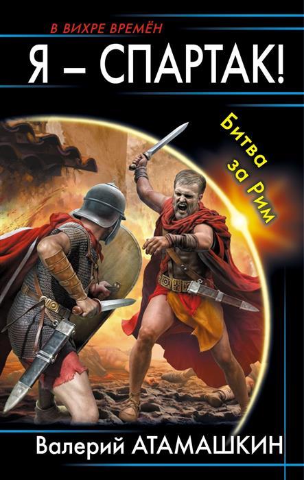 Атамашкин В. Я – Спартак! Битва за Рим